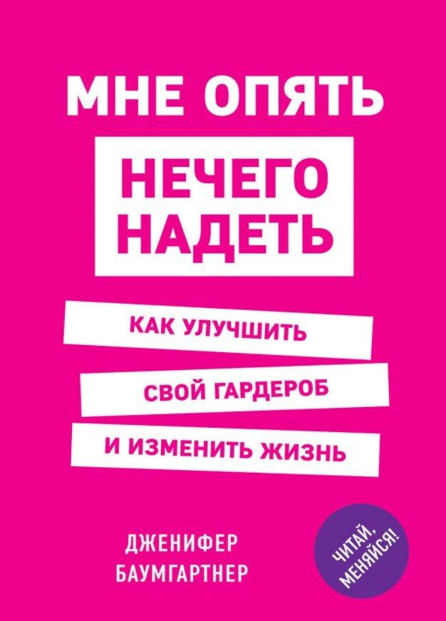 книги для жінок