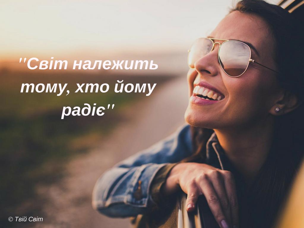 радість