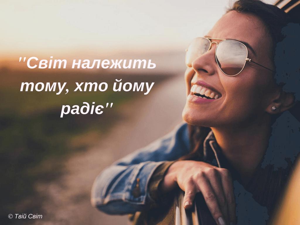 цитати про радість