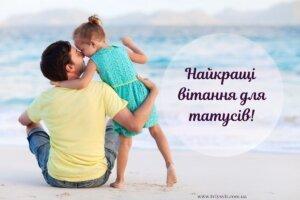 вітання з днем батька