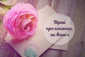вірші про кохання