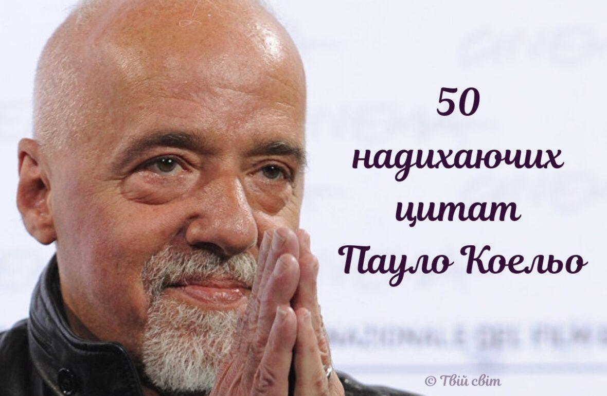 цитати Пауло Коельо українською