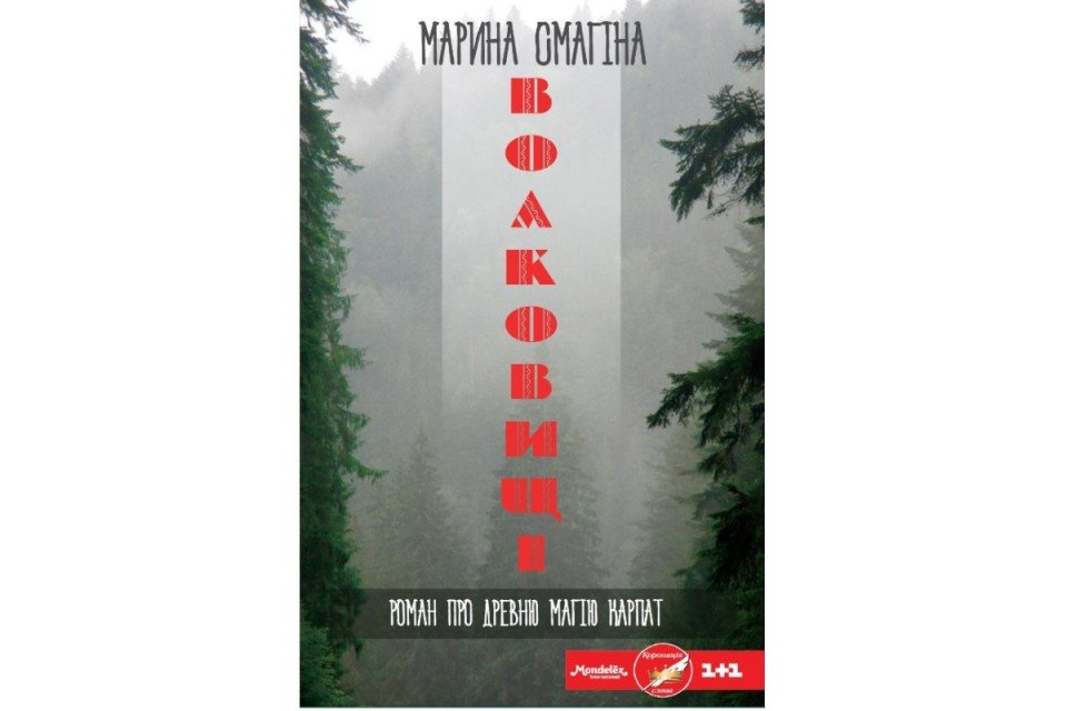 Книги про Карпати