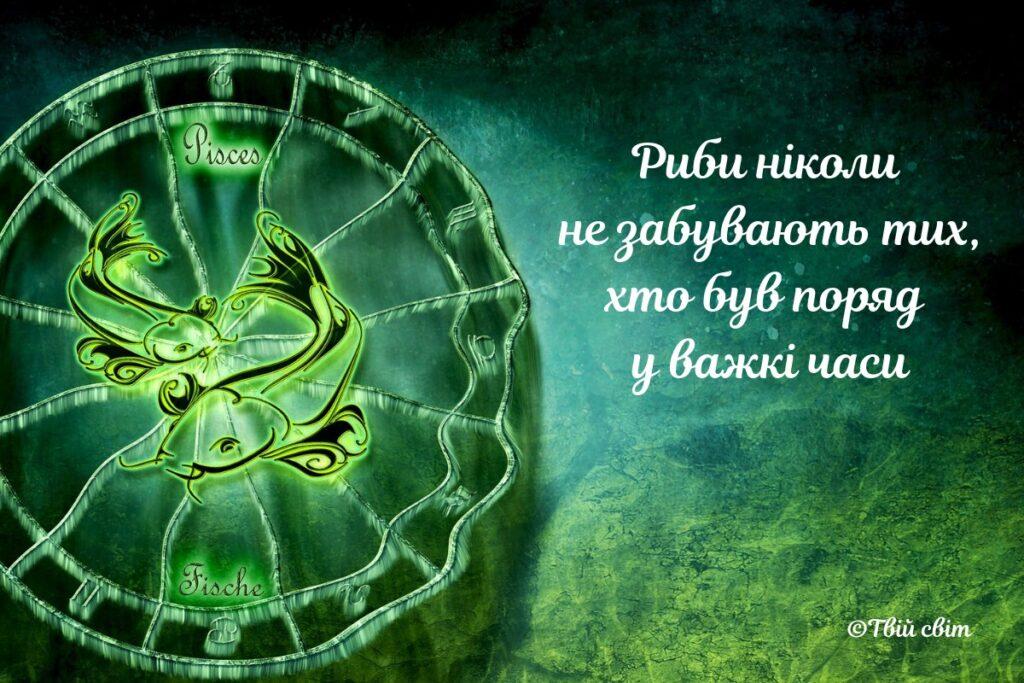 Цитати про знаки Зодіаку