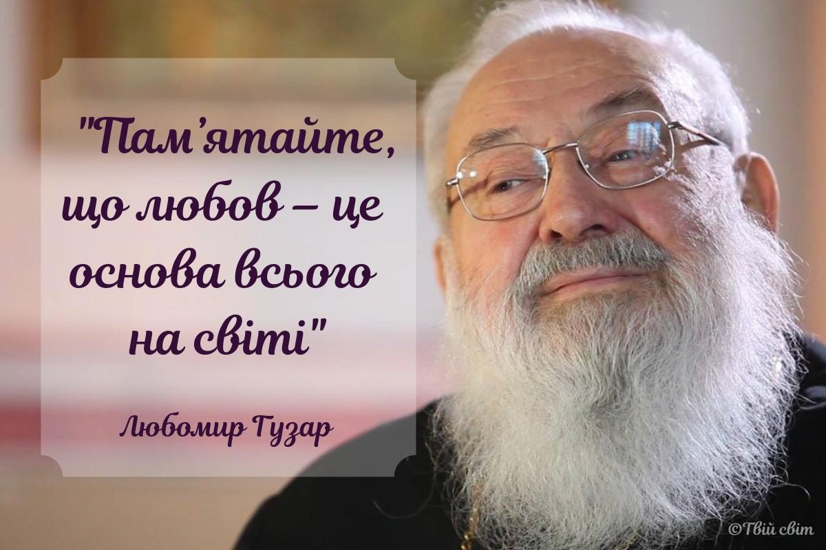 Цитати Любомира Гузара