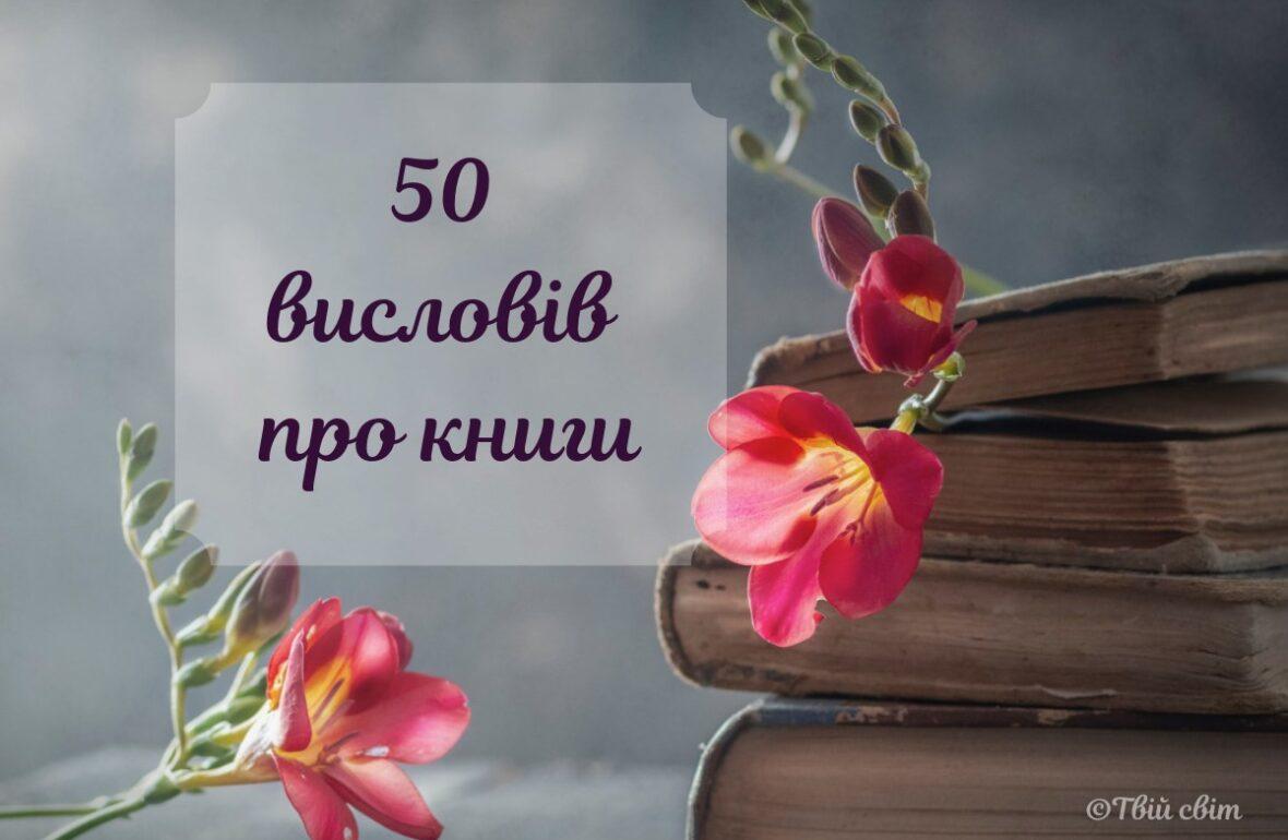 Цитати про книги