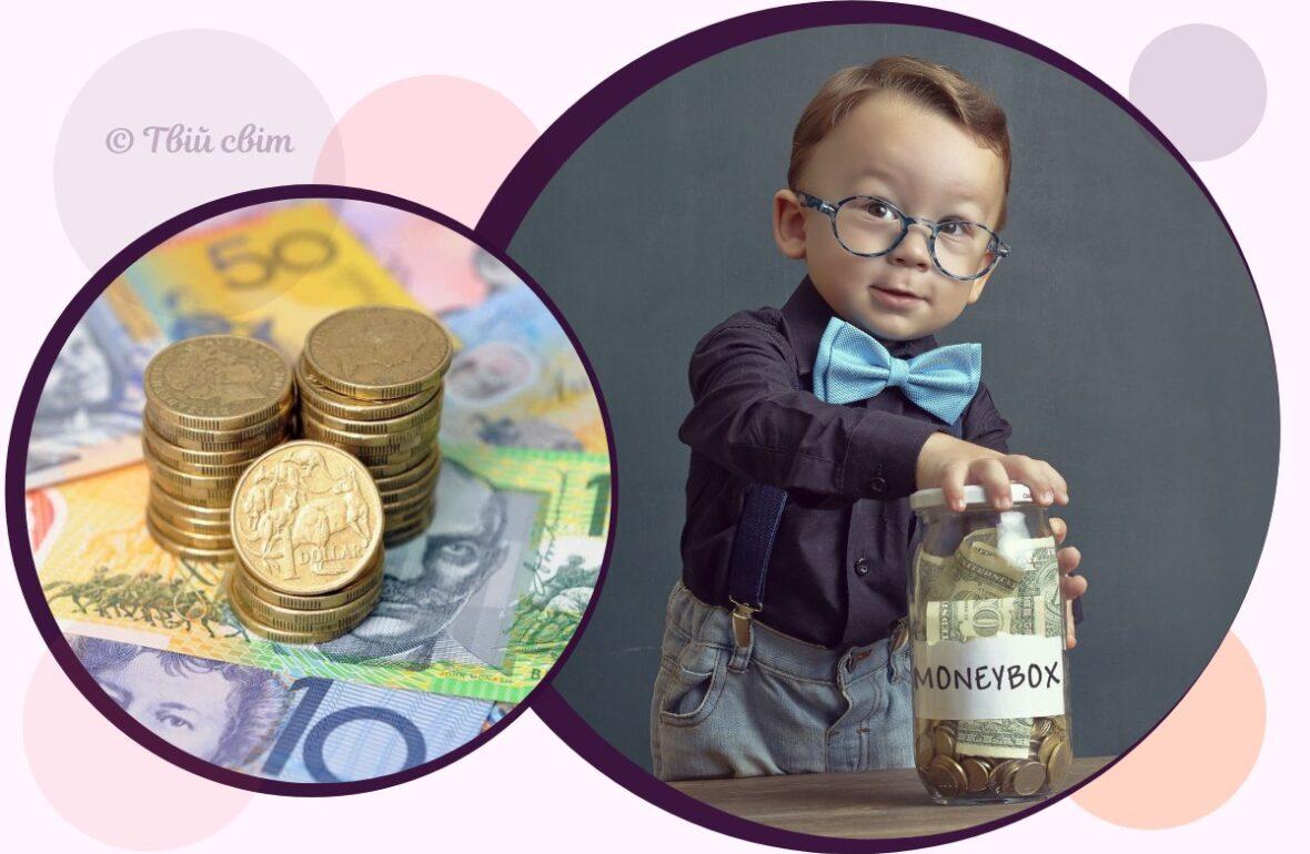 фінансова грамотність дітей