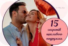 15  правил, за якими живуть щасливі сімейні пари