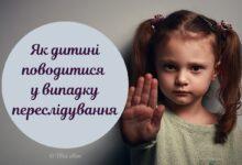 Якщо хтось переслідує дитину на вулиці: правила безпеки