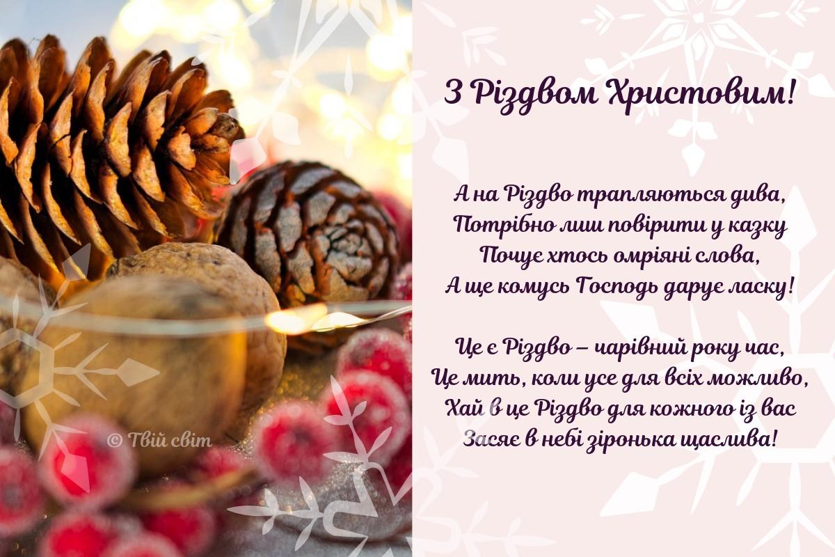 Вітання на Різдво