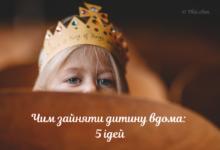 Карантин не означає нудьгу: 5 способів зайняти дітей вдома