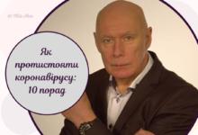 «Ваше завдання – перехворіти в легкій формі». Рекомендації латвійського лікаря