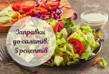 Незвичайні салатні заправки: 5 оригінальних рецептів
