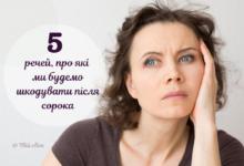 Про що жалкують жінки після 40 років: ТОП-5 головних речей