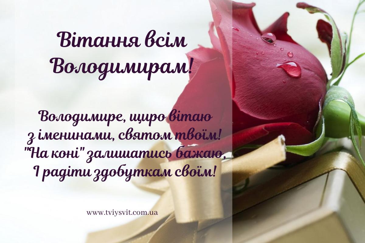 Привітання на день Володимира