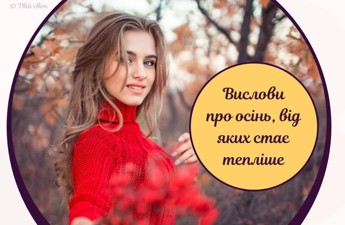 цитати про осінь для інстаграм