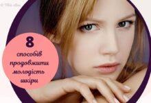 Як попередити появу зморшок на обличчі: 8 перевірених способів