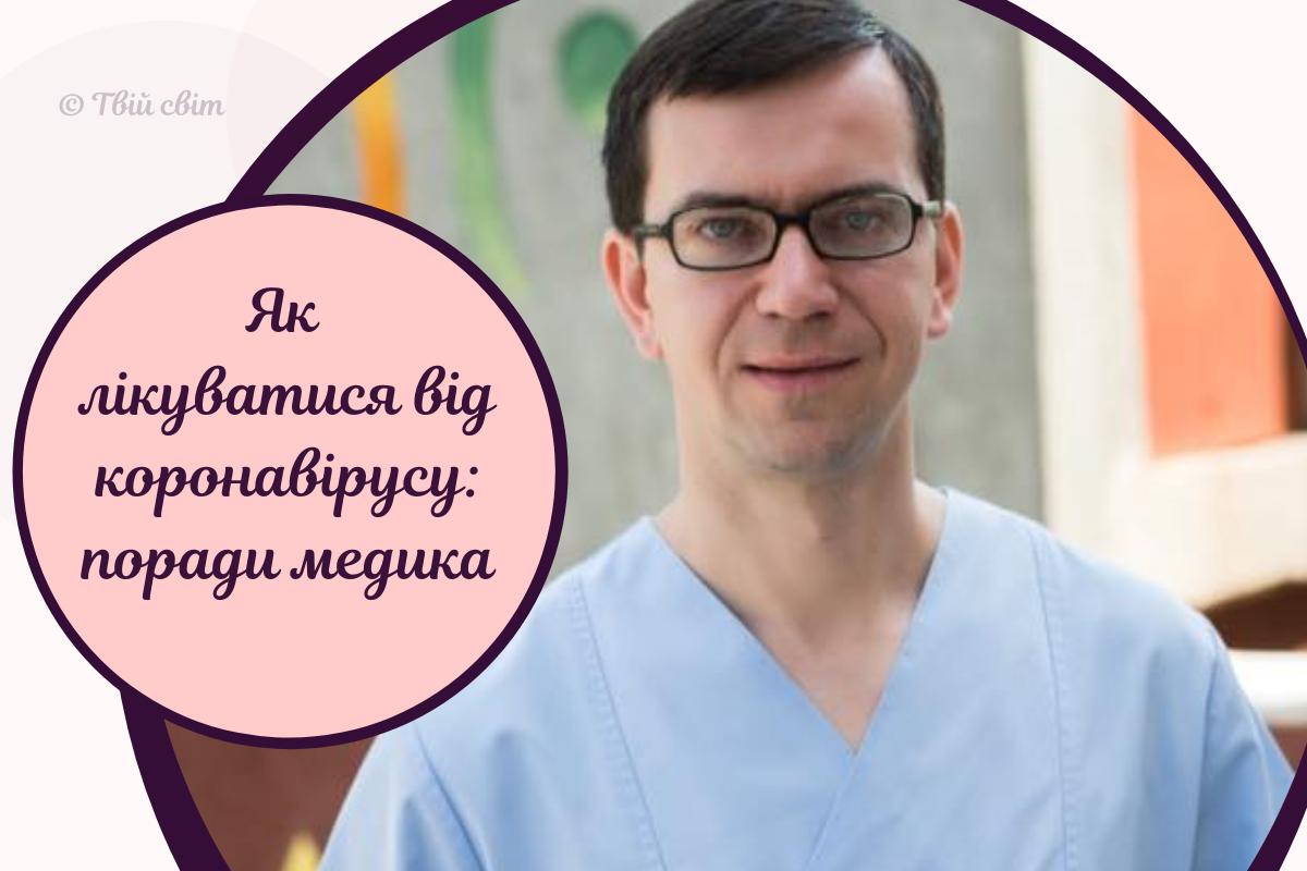Якщо захворів на коронавірус, Павло Сільковський