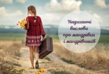 Влучні цитати про подорожі, які надихнуть вас на нові враження