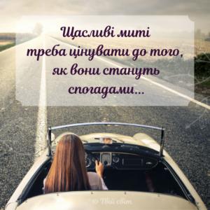 цитати про подорожі