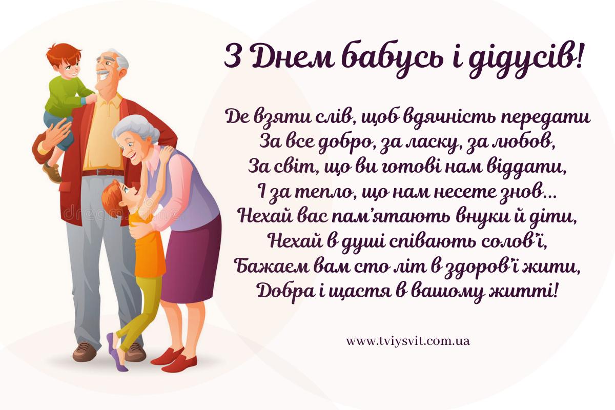 вітання з днем бабусь та дідусів