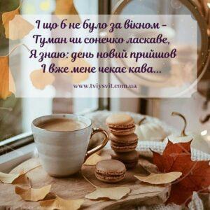 Картинки з кавою «Доброго ранку»