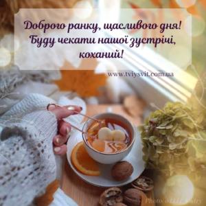 доброг ранку коханий