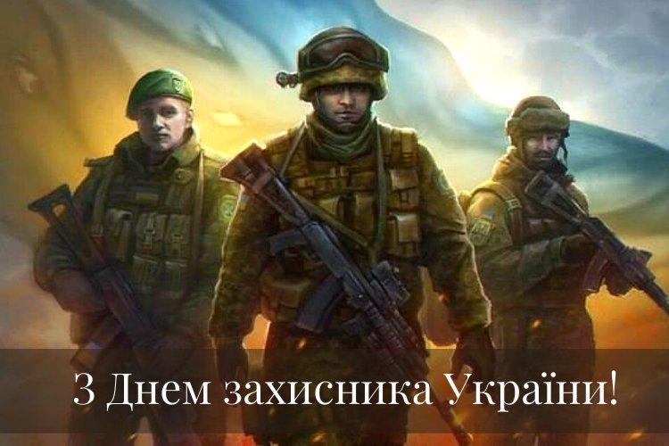 День захисника України привітання