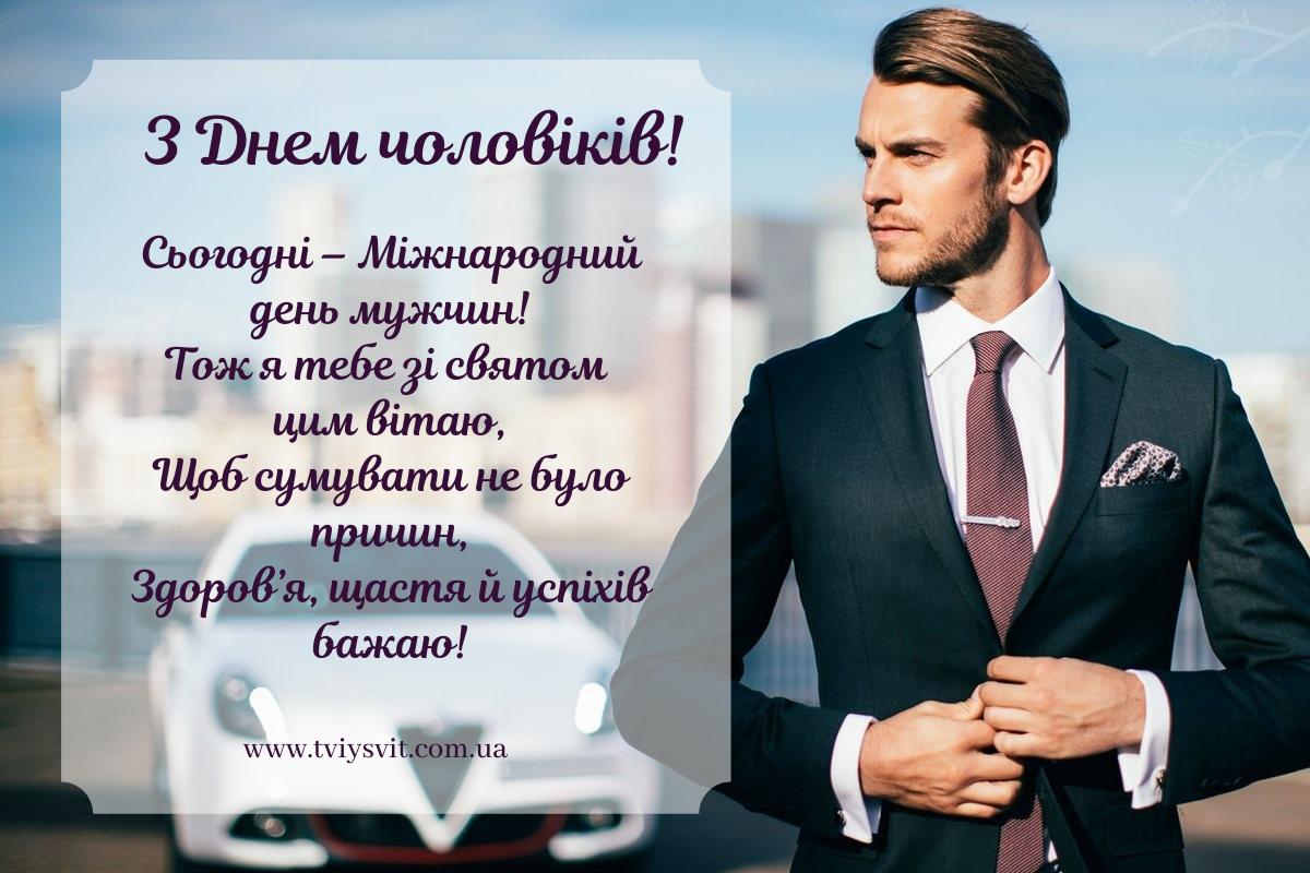 Міжнародний день чоловіків вітання картинки листівка