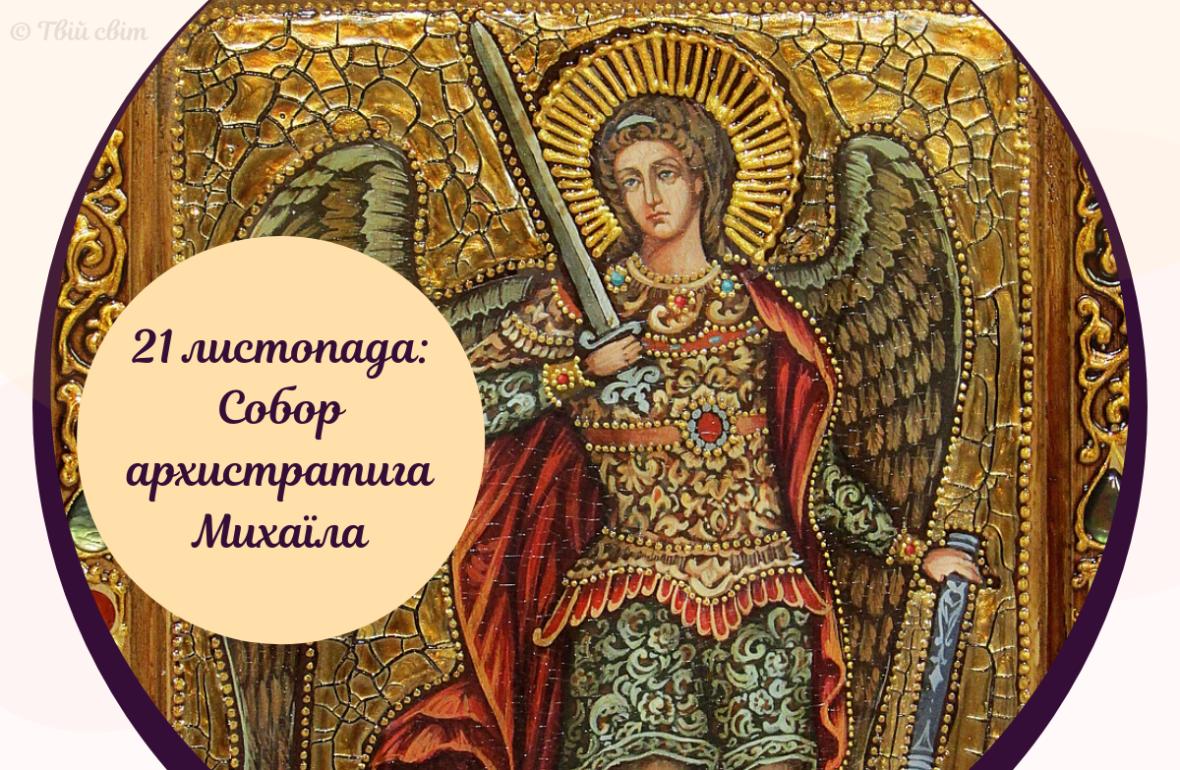 свято Михайла