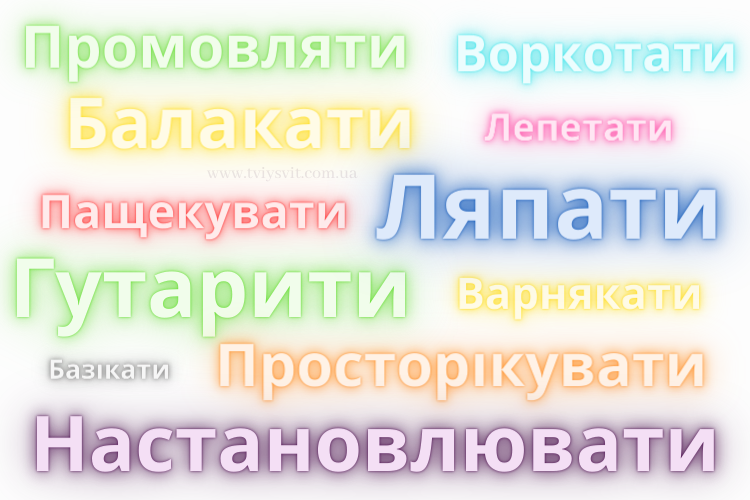 українські слова, День української писемності та мови