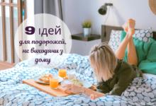 Як відпочити вдома: 9 ідей для «перенесення» в бажані місця