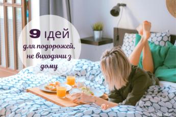 як відпочити вдома
