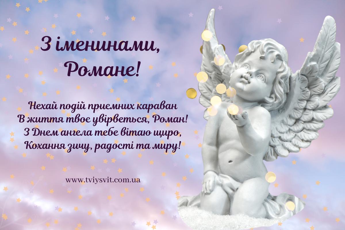 З днем ангела Роман