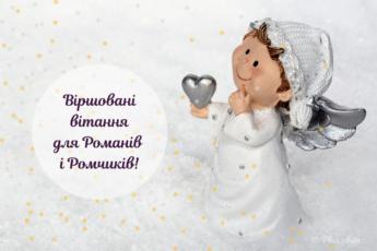 З днем ангела, Роман
