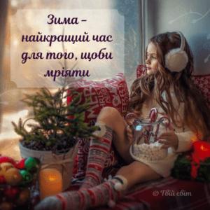 Цитати про зиму