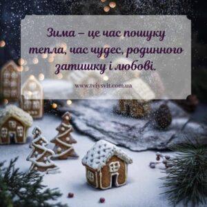 картинки про зиму