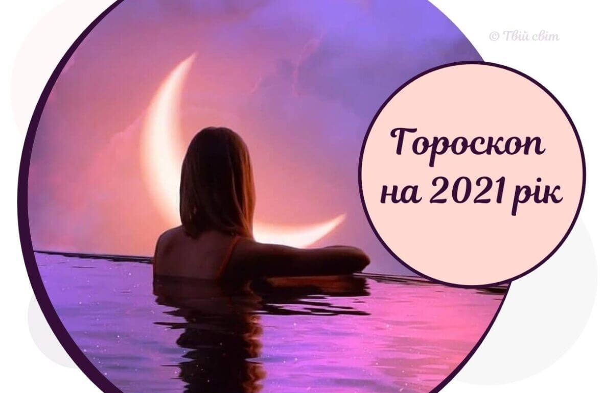 Гороскоп на 2021 рік