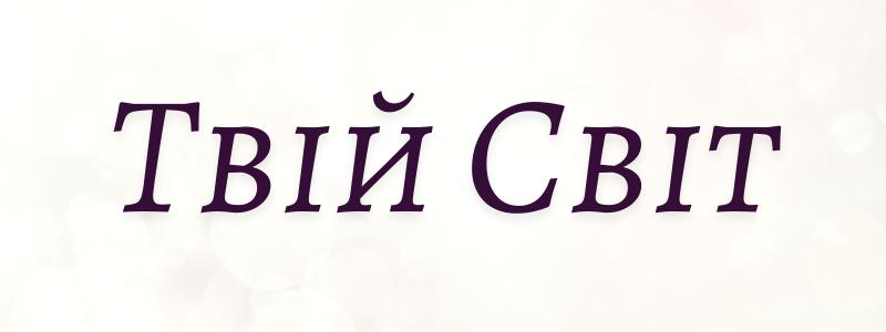 Твій світ - Український сайт для жінок