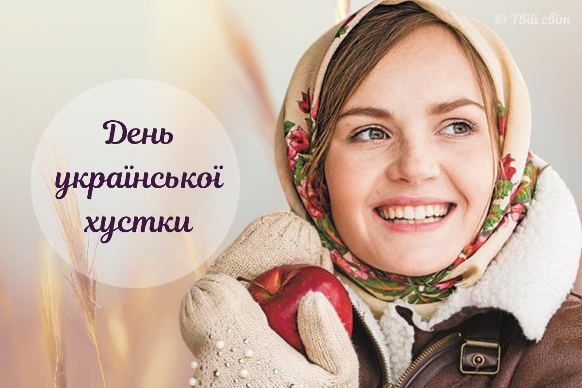 Всесвітній день української хустки