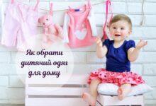 Обираємо домашній одяг для дитини: 6 нюансів, на які варто звернути увагу