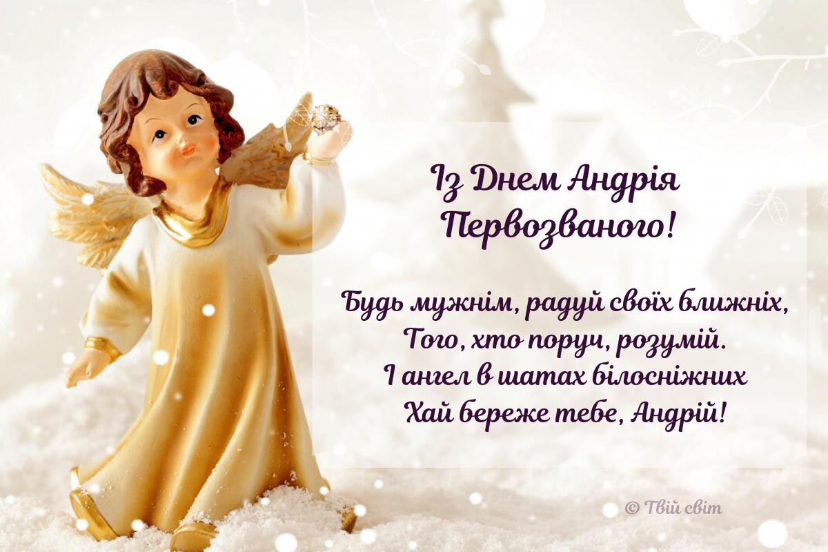 Привітання з Днем ангела Андрія
