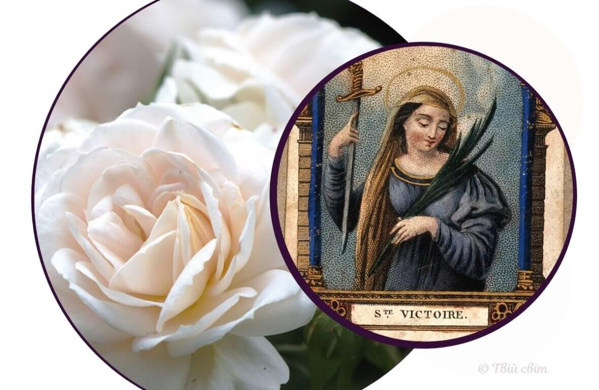 день ангела Вікторії