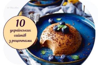 кулінарні сайти