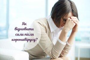 постковідний синдром