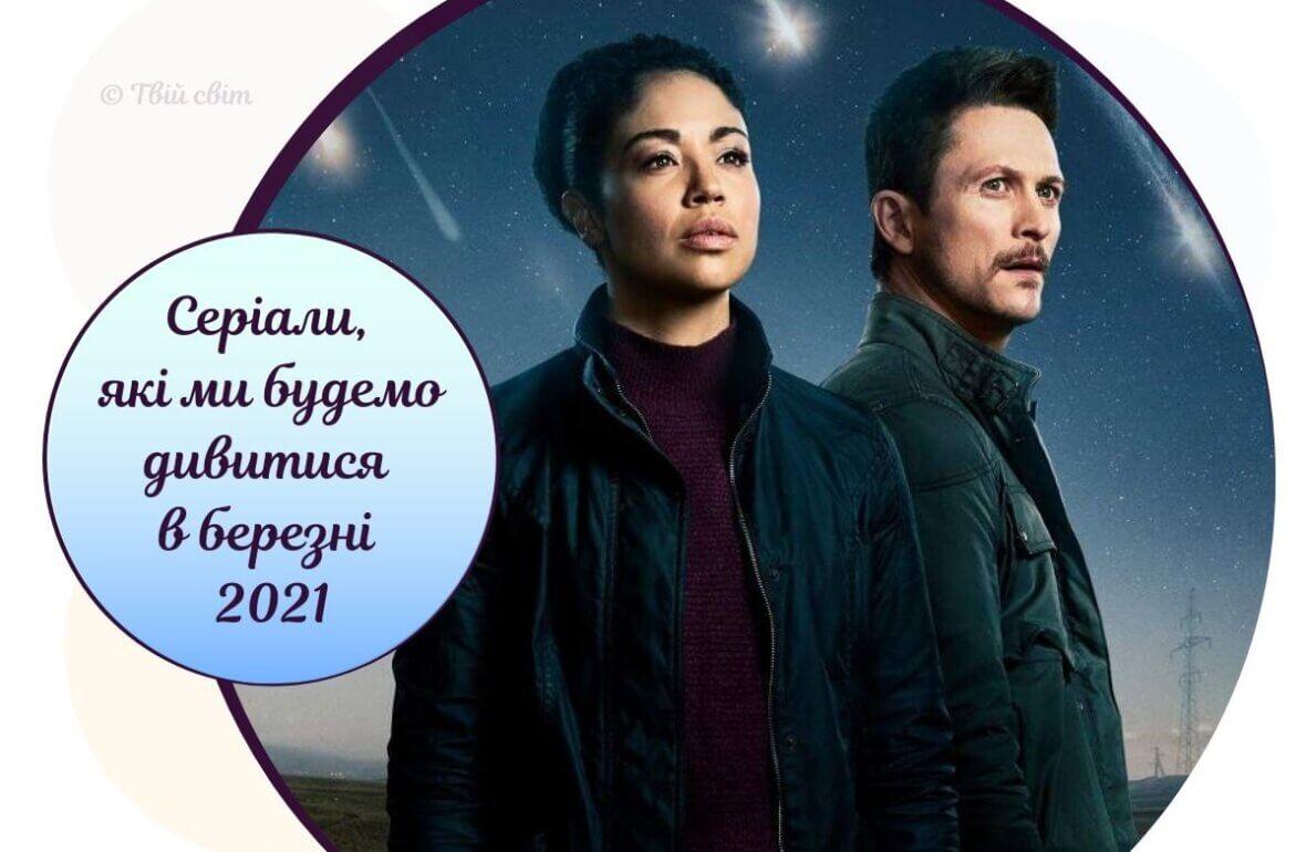 Серіали березня 2021