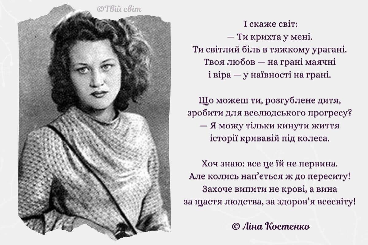 Ліна Костенко цитати, вірші