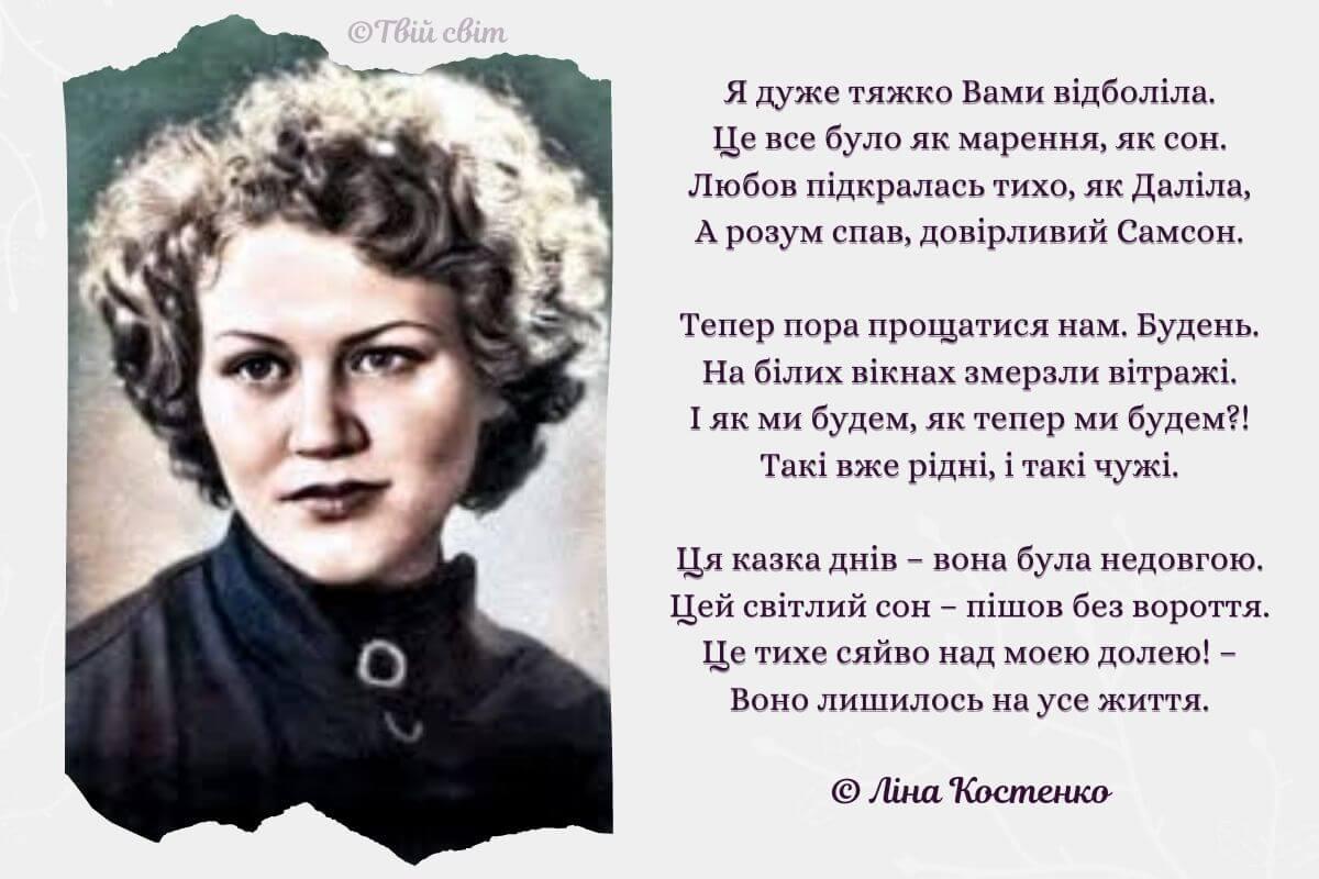 Ліна Костенко цитати