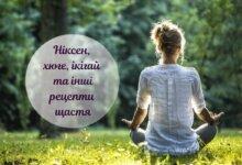 Як подолати стрес: перевірені рецепти щастя з усіх куточків світу