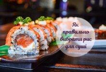 Як вибрати рис для суші: поради для домашнього приготування